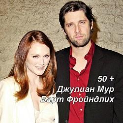 Стилът на звездните двойки 50 +