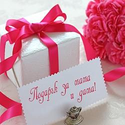 Подарък за мама и дама